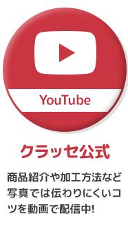 クラッセ公式Youtubeチャンネルを登録してね