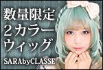 ウィッグ&ブーツ通販SHOP 「CLASSE!」 コスプレウィッグならCLASSEにお任せ!