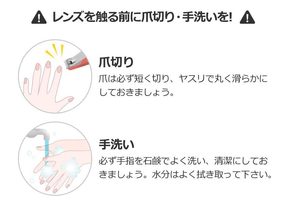 【!】レンズを触る前に爪切り・手洗いを!。