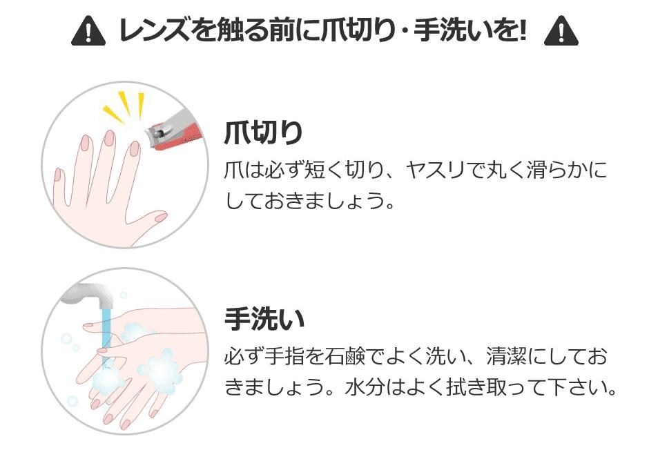 【!】レンズを触る前に爪切り・手洗いを!