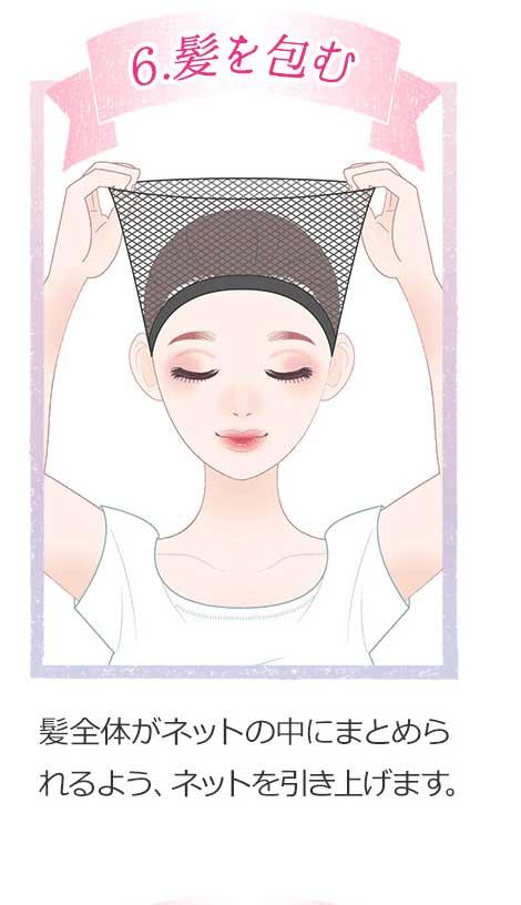 6.髪を包む 髪全体がネットの中にまとめられるよう、ネットを引き上げます。