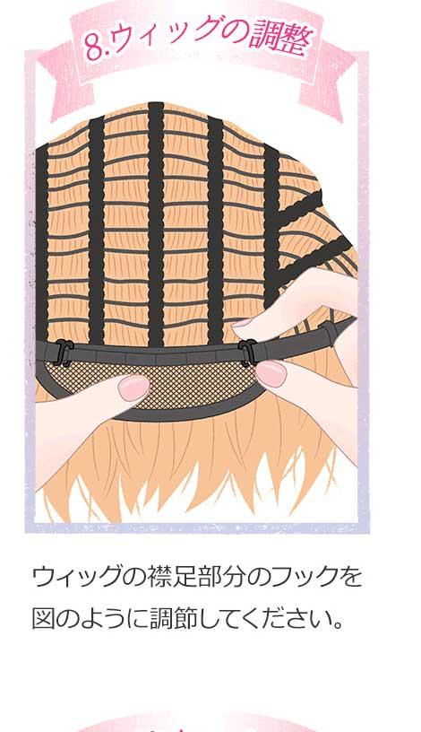 8.ウィッグの調整 ウィッグの襟足部分のフックを図のように調節してください。
